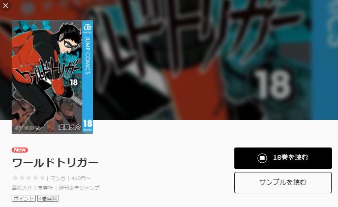 新刊 ワールド トリガー 最